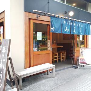 鎌倉みよしで食事(前前回)☆