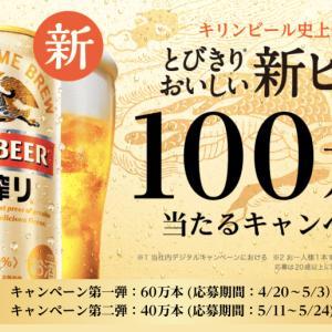 今日のお得情報♪その4☆ビール3本!