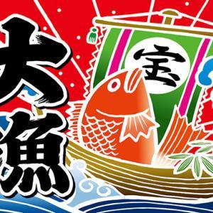 釣行日は土曜日!(12月14日)