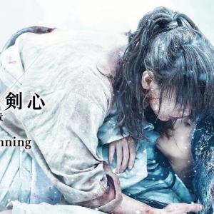 映画「るろうに剣心 最終章 the begining 」★★★★✬(4.5)