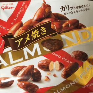 アメ焼きアーモンドが美味しすぎる!アーモンドピークの中身だけのやつ☆彡!!
