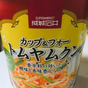 ローソン×成城石井のカップスープのトムヤムクン味がヤミー過ぎる!