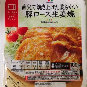 セブンプレミアムの豚の生姜焼きレトルトが低糖質で美味しすぎる!