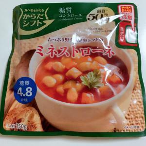糖質コントロールミネストローネ(からだシフト)糖質4.8gスープが美味しすぎる!