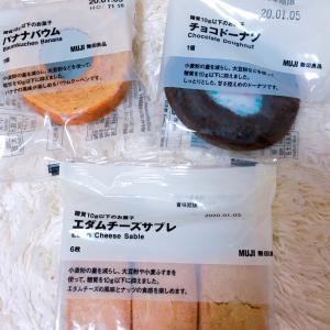 無印良品の糖質10g以下のお菓子を3つ買いました♪