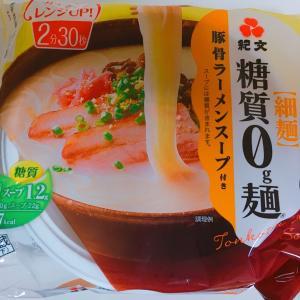 糖質0g麺 豚骨ラーメンスープ付きが美味しすぎ♪ #糖質0g麺豚骨ラーメンスープ付き