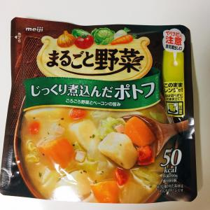 レンチンのポトフが美味しすぎた!明治まるごと野菜じっくり煮込んだポトフ