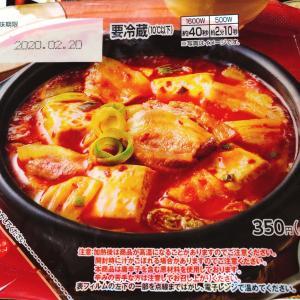 「お母さん食堂」のチルド食品『スンドゥブチゲ(キムチ)』