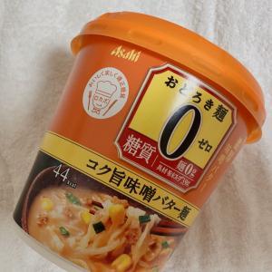 やっぱりこのシリーズは旨い!!おどろき0麺糖質0コク旨味噌バター麺を食べました!
