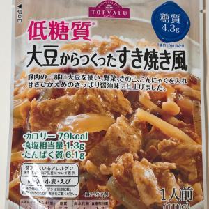 低糖質大豆からつくったすき焼き風を食べてみました。