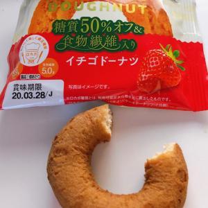 シルビア 糖質50%オフイチゴドーナツでドーナツ食べたい欲求が抑えられた♪