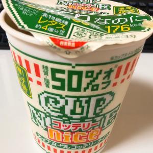 【糖質50%オフ!!!】カップヌードル コッテリーナイス 濃厚 キムチ豚骨を食べました!
