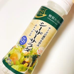 チーズの味が濃厚で美味からだシフト 糖質コントロール シーザーサラダドレッシング を買いました!