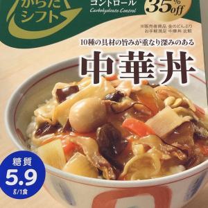 【ロカボ】からだシフト 糖質コントロール 中華丼を食べました!