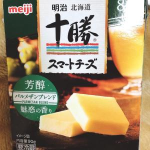 【チーズ好きさん必見】十勝スマートチーズの芳醇パルメザンブレンドが最高に美味しいチーズだった!