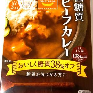 【ロカボ】【サラヤ】低糖質ビールカレー(レトルト)糖質3.5g