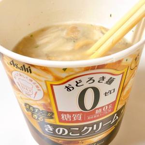 ロカボ「おどろき麺」のきのこクリーム47Kcalを食べました♪