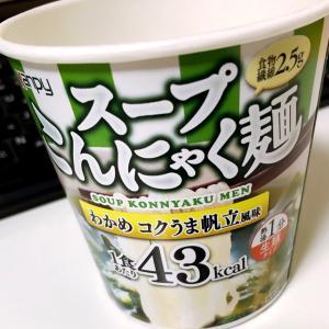 スープこんにゃく麺わかめ コクうま帆立風味を食べました♪43Kcal