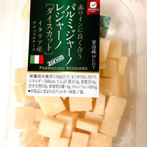 このチーズうめ~~♪赤ワインに良く合うパルミジャーノレッジャーノ #イタリア産 #パルミジャーノ