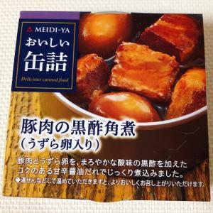 明治屋のおいしい缶詰「豚肉と黒酢角煮」を食べました♪