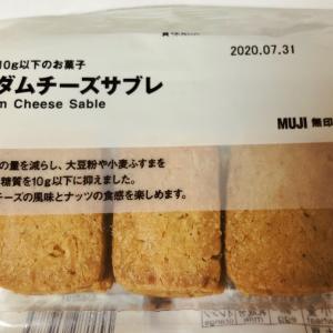 なんだこの激うま低糖質チーズクッキーわ。 無印のエダムチーズサブレ