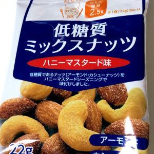 ロカボ★糖質2.5g低糖質ミックスナッツ ハニーマスタード味