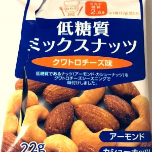 低糖質ミックスナッツクワトロチーズ味が美味しい!ロカボ糖質2.4g