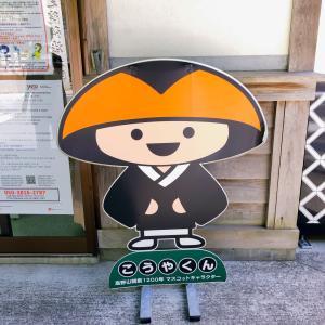 高野山デート★ 精進料理食べました♪ #世界遺産