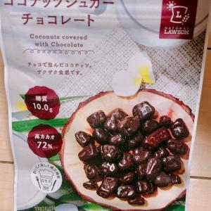 ナチュラルローソンのココナッツシュガーチョコレート 糖質10g 高カカオ