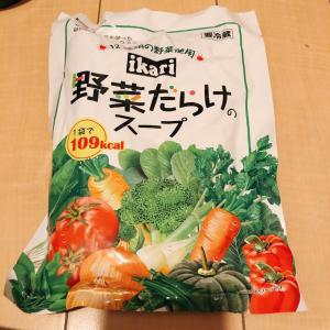 市販の脂肪燃焼スープ いかり 野菜だらけのスープ ¥550