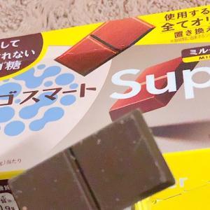 太らないチョコレート オリゴスマートSuper!!太らねー