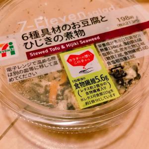 セブンの美味しいカップ惣菜のやつ  #6種具材のお豆腐とひじきの煮物