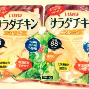 無添加のサラダチキン♪ いなばサラダチキン!! #糖質制限ダイエット