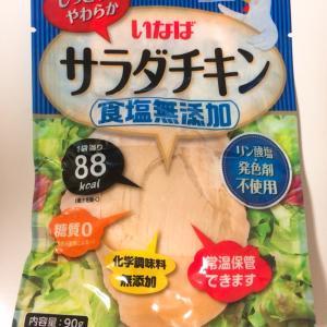 サラダチキンの添加物が気になる方へ・・・いなばのサラダチキン! #サラダチキン