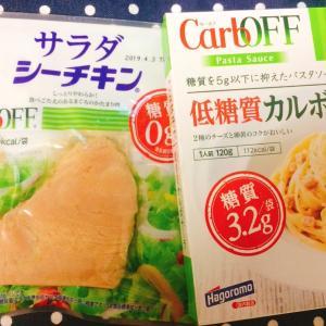 低糖質カルボナーラ(糖質3.2g)とサラダチーチキン(糖質0g)を食べました!