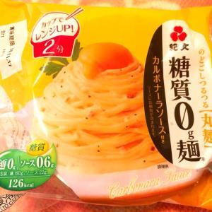 毎日これ食べたい!!糖質0g麺カルボナーラソース #糖質0g麺 #カルボナーラ
