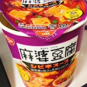 ハマる味~♪日清食品 麻婆豆腐 シビ辛スープが美味しすぎる!