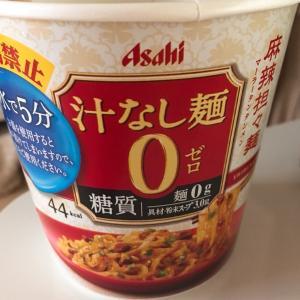 美味しいのに糖質0(ゼロ)汁なし麺0(ゼロ) 麻辣担々麺