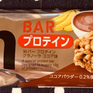 inバー プロテイン グラノーラ ココア味を食べてみました。