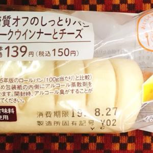 糖質オフのしっとりパンポークウインナーとチーズが美味しすぎた!