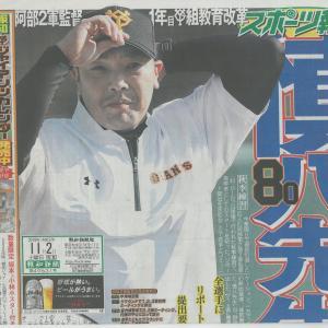 【スポーツ報知】新刊の紹介をしていただきました。
