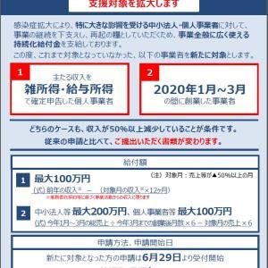 【持続化給付金】支援対象拡大!