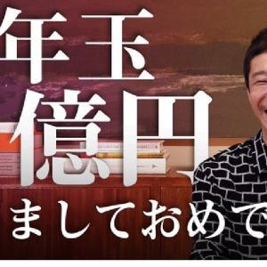 【謹賀新年】前澤勇作さん100万円お年玉もらったら税金は?【2020年スタート】