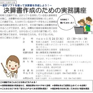 【セミナー】決算書作成の実務講座【その場で作れる】