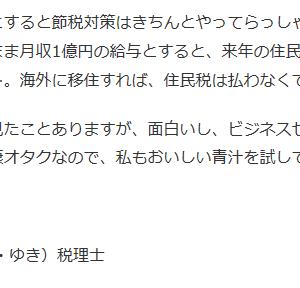 【ニュース】青汁王子こと三崎優太さん、脱税容疑で逮捕【架空経費?】