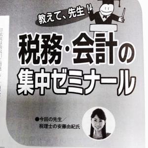 【寄稿】「印紙税の基本のキ」納税通信さん【記事掲載】
