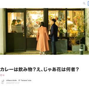 【代表石動blog更新】  『カレーは飲み物?え、じゃあ花は何者?』