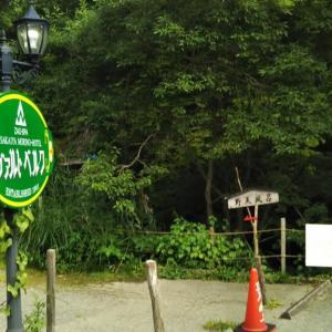 蔵王温泉です