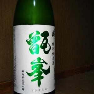 福島の酒 三種