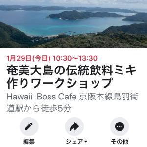 奄美大島の伝統的発酵飲料ミキ作り講座